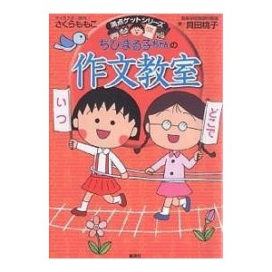 著:貝田桃子 出版社:集英社 発行年月:2007年03月 シリーズ名等:満点ゲットシリーズ キーワー...