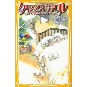 クリスマス・キャロル 新訳/ディケンズ/木村由利子/ミギー