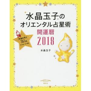 水晶玉子のオリエンタル占星術 幸運を呼ぶ365日メッセージつき 2018 開運暦/水晶玉子