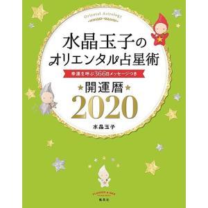 水晶玉子のオリエンタル占星術 幸運を呼ぶ366日メッセージつき 2020 開運暦/水晶玉子