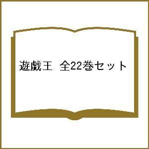 遊戯王 全22巻セット|boox