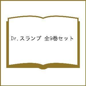 Dr.スランプ 全9巻セット
