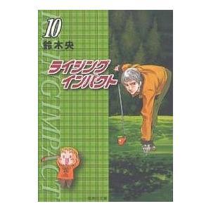 ライジングインパクト 10/鈴木央