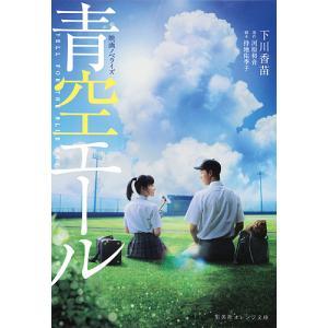 青空エール 映画ノベライズ/河原和音/持地佑季子/下川香苗