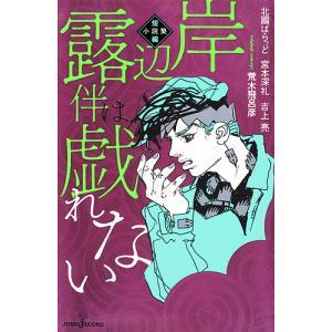 岸辺露伴は戯れない 短編小説集/荒木飛呂彦/北國ばらっど/宮本深礼