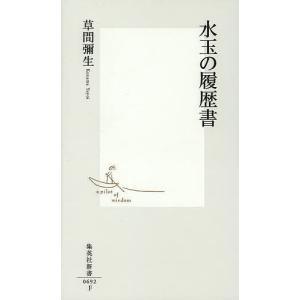 水玉の履歴書/草間彌生