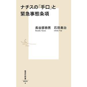 ナチスの「手口」と緊急事態条項/長谷部恭男/石田勇治