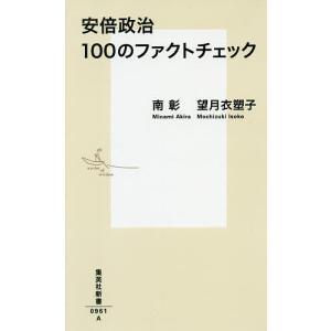 安倍政治100のファクトチェック/南彰/望月衣塑子