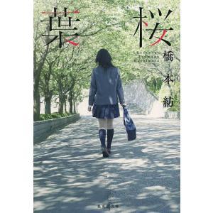 葉桜/橋本紡