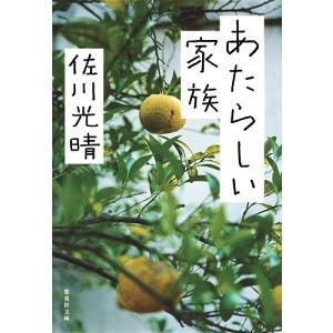 著:佐川光晴 出版社:集英社 発行年月:2015年11月 シリーズ名等:集英社文庫 さ52−3