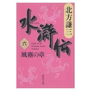 水滸伝 6/北方謙三