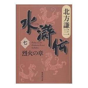 水滸伝 7/北方謙三