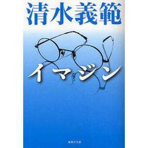 著:清水義範 出版社:集英社 発行年月:2008年08月 シリーズ名等:集英社文庫 し22−15