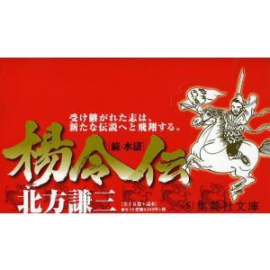集英社文庫 楊令伝〈全15巻+読本〉 16巻セット/北方謙三|boox