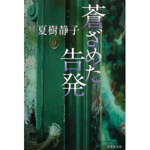 著:夏樹静子 出版社:集英社 発行年:1982年 シリーズ名等:集英社文庫