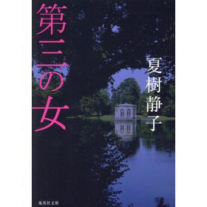 著:夏樹静子 出版社:集英社 発行年月:1998年04月 シリーズ名等:文庫な 3− 4