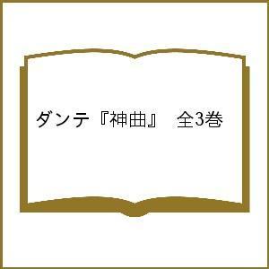 ダンテ『神曲』 全3巻