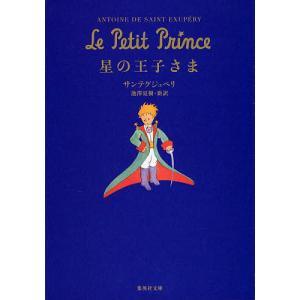日曜はクーポン有/ 星の王子さま/アントワーヌ・ド・サン・テグジュペリ/池澤夏樹
