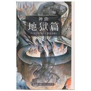 神曲 1/ダンテ・アリギエーリ/壽岳文章