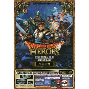 ドラゴンクエストヒーローズ闇竜と世界樹の城英雄の書 プレイステーション4/プレイステーション3両対応版