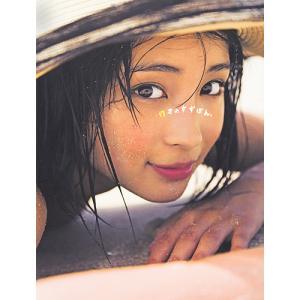17才のすずぼん。 広瀬すずPHOTO BOOK/広瀬すず...