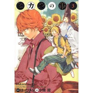 ヒカルの碁 完全版 3/ほったゆみ/小畑健|boox