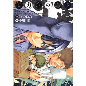 ヒカルの碁 完全版 5/ほったゆみ/小畑健|boox