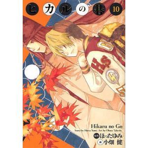 ヒカルの碁 完全版 10/ほったゆみ/小畑健|boox