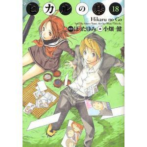 ヒカルの碁 完全版 18/ほったゆみ/小畑健|boox