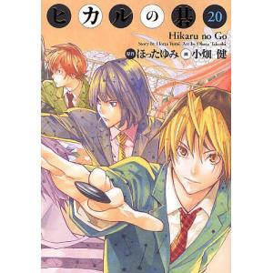 ヒカルの碁 完全版 20/ほったゆみ/小畑健/梅沢由香里|boox