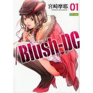 /Blush−DC〜秘 蜜〜 01/宮崎摩耶|boox