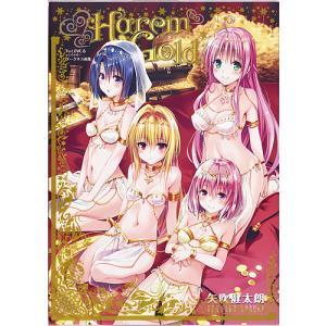 Harem Gold To LOVEる−とらぶる−ダークネス画集/矢吹健太朗