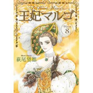 王妃マルゴ VOLUME8/萩尾望都
