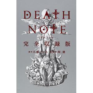 DEATH NOTE 完全収録版/大場つぐみ/小畑健|boox