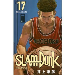 SLAM DUNK 新装再編版 #17/井上雄彦
