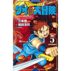〔予約〕ドラクエ ダイの大冒険 新装採録版 5/三条陸/稲田浩司