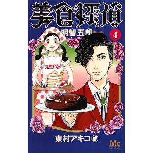 美食探偵明智五郎 4/東村アキコ|boox