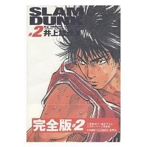 Slam dunk 完全版 #2/井上雄彦