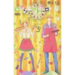 著:槙ようこ 出版社:集英社 発行年月:2013年09月 シリーズ名等:りぼんマスコットコミックス ...
