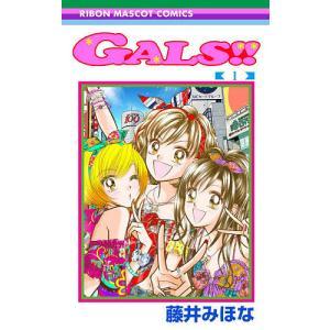 GALS!! 1/藤井みほな