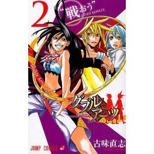 著:古味直志 出版社:集英社 発行年月:2008年10月 シリーズ名等:ジャンプコミックス 巻数:2...