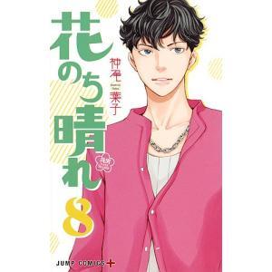 著:神尾葉子 出版社:集英社 発行年月:2018年01月 シリーズ名等:ジャンプコミックス JUMP...