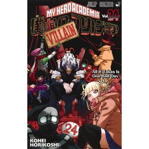 僕のヒーローアカデミア Vol.24/堀越耕平|boox