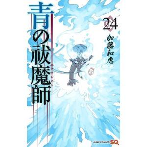 青の祓魔師(エクソシスト) 24/加藤和恵