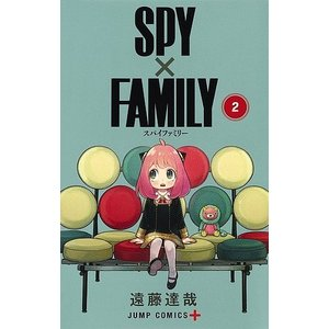 SPY×FAMILY 2/遠藤達哉