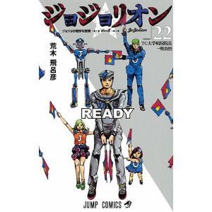 ジョジョリオン ジョジョの奇妙な冒険 Part8 volume22/荒木飛呂彦