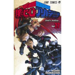 僕のヒーローアカデミア Vol.27/堀越耕平