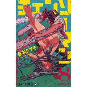 チェンソーマン 8/藤本タツキ