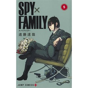SPY×FAMILY 5/遠藤達哉
