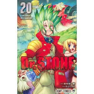 日曜はクーポン有/ Dr.STONE 20/稲垣理一郎/Boichi|bookfan PayPayモール店